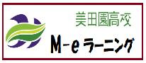 美田園高校M-eラーニング