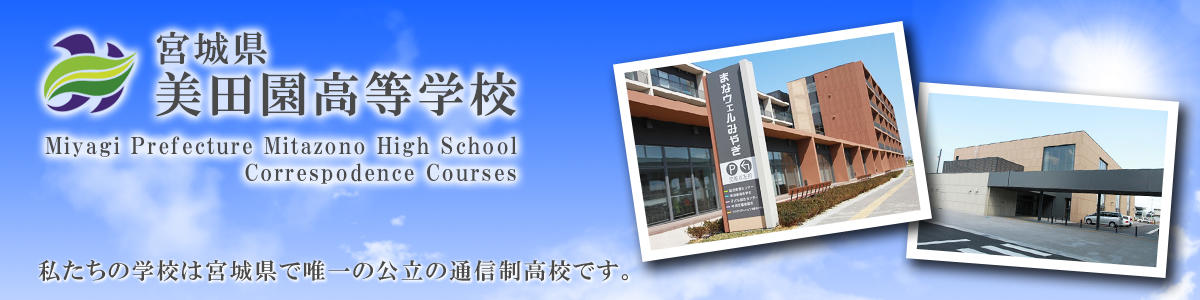 宮城県美田園高等学校