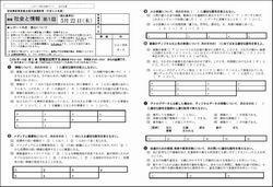 報告課題(レポート)