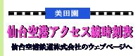 仙台空港アクセス線時刻表